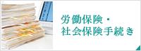 労働保険・社会保険手続き