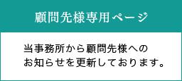 顧問先用ページ